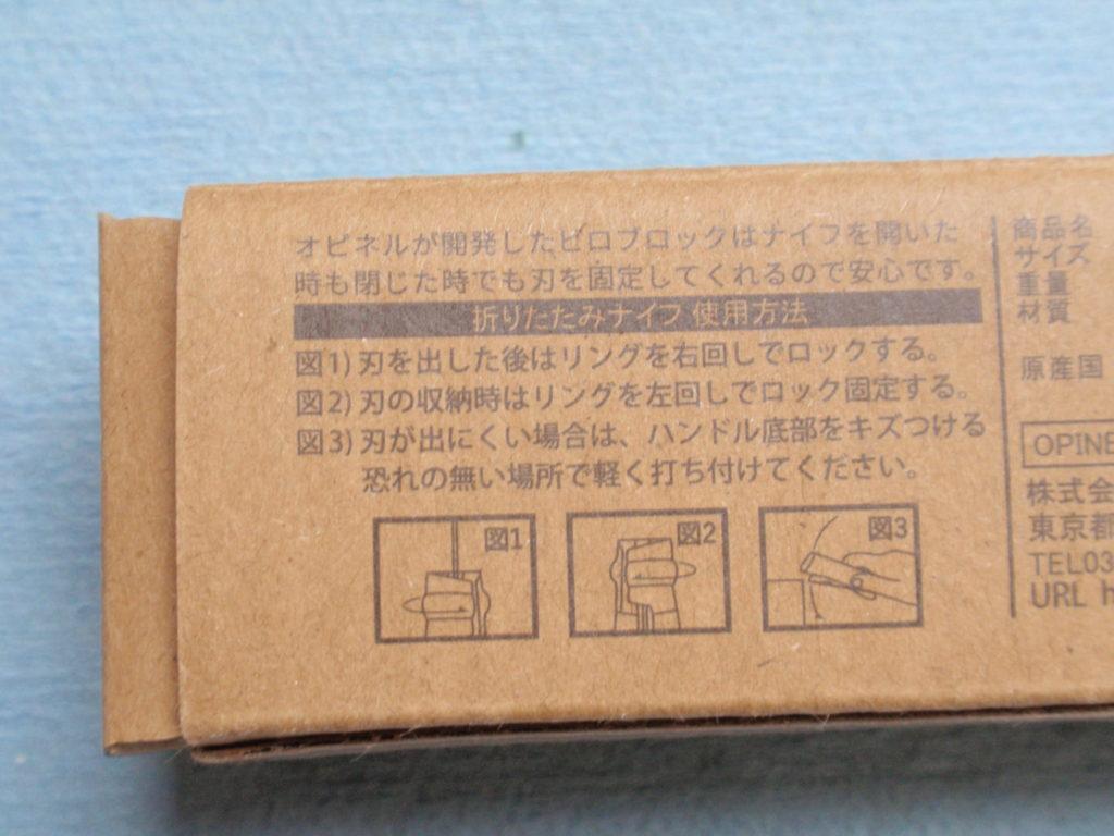 オピネルナイフの箱に使用方法が書いてあります。