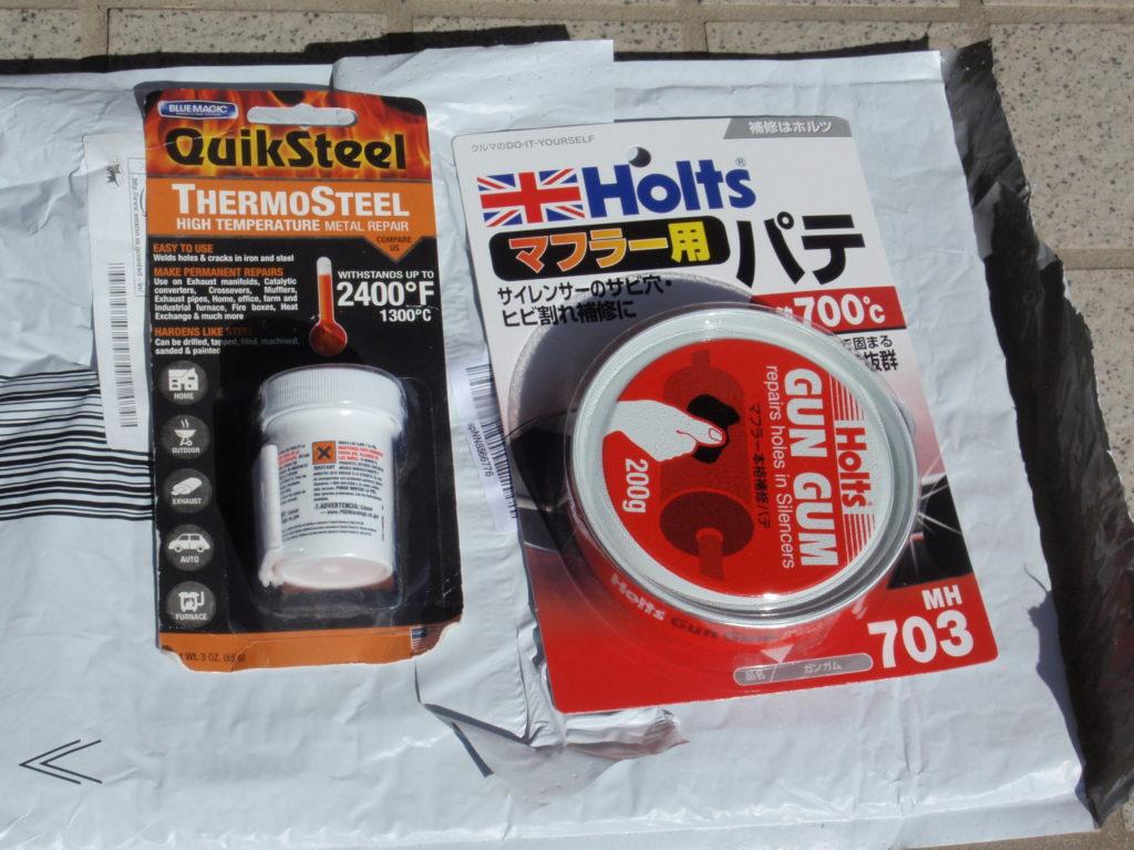車のマフラー修理の為に耐熱パテを購入