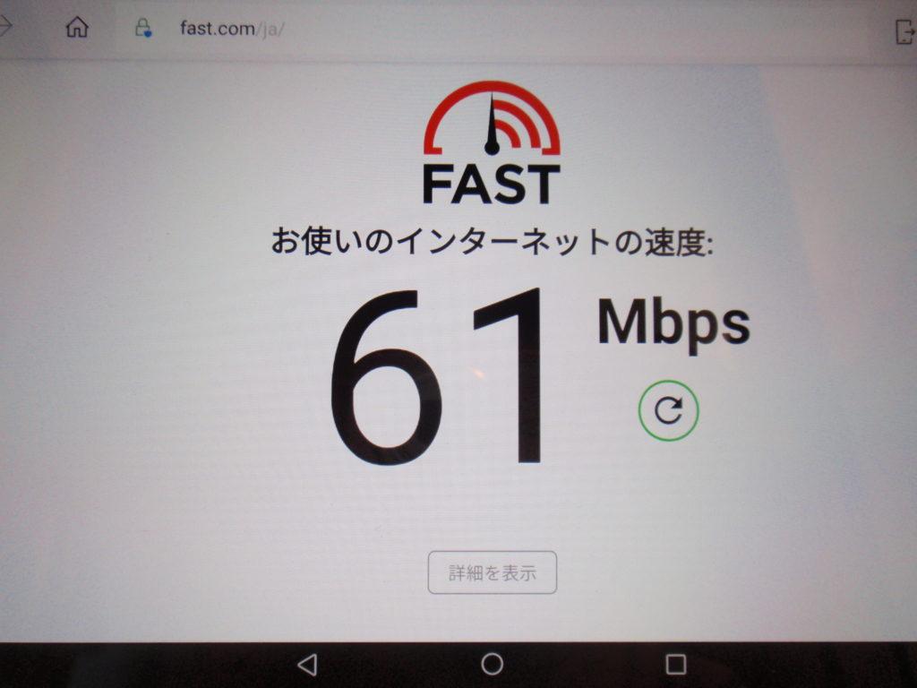 Wi-Fiルーターの設置場所変更後の通信速度 浴室内