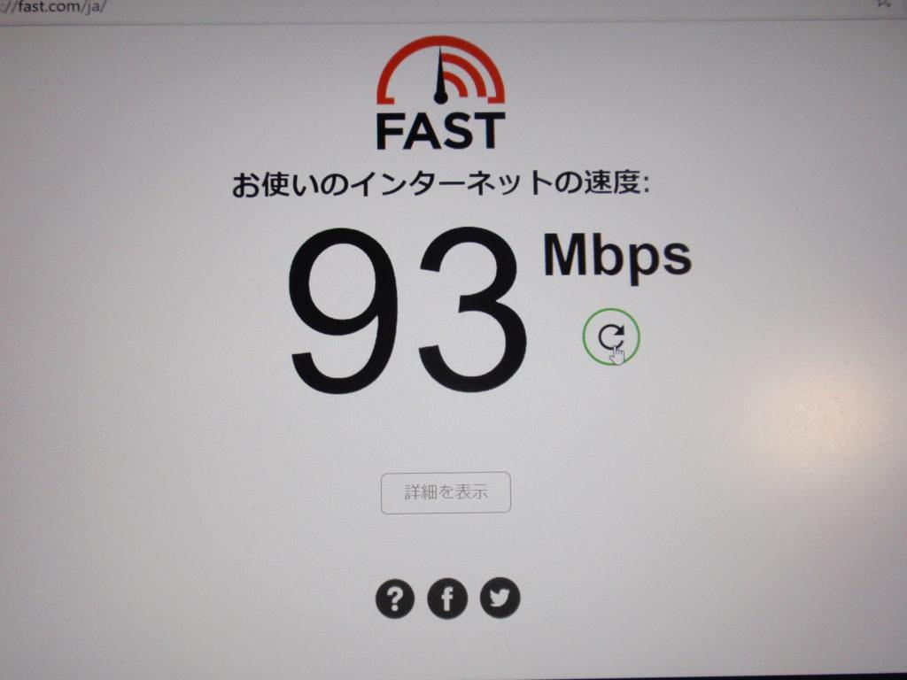 Wi-Fiルーターの設置場所変更後の通信速度