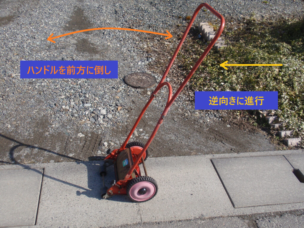 手押し式芝刈り機の刃の研磨 回転刃の逆転方法 手順6