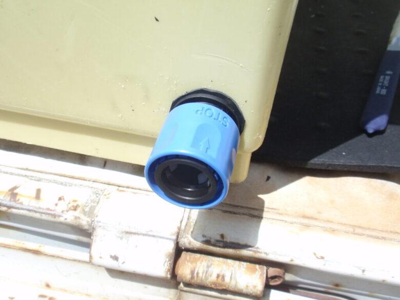 貯水タンクにホース接続用コネクターを取り付け 外側