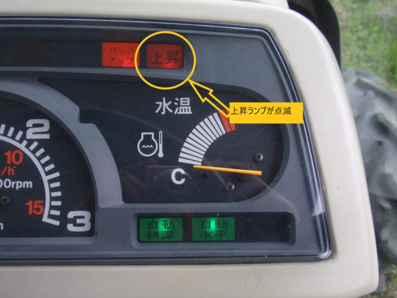 トラクターのエンジン始動時の表示