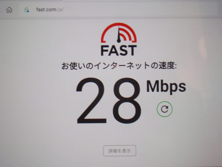 WI-FI 通信速度 5GHz時 浴室内