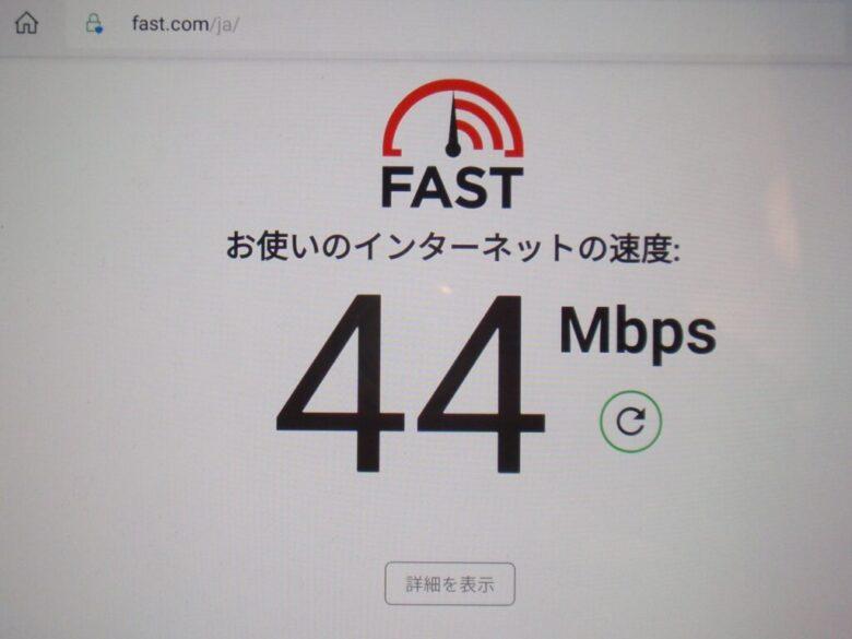 WI-FI 通信速度 2.4GHz時 浴室内