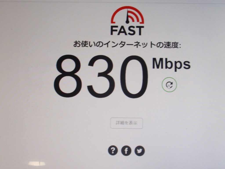 IPv4 over IPv6接続サービス契約で通信速度が速くなりました。